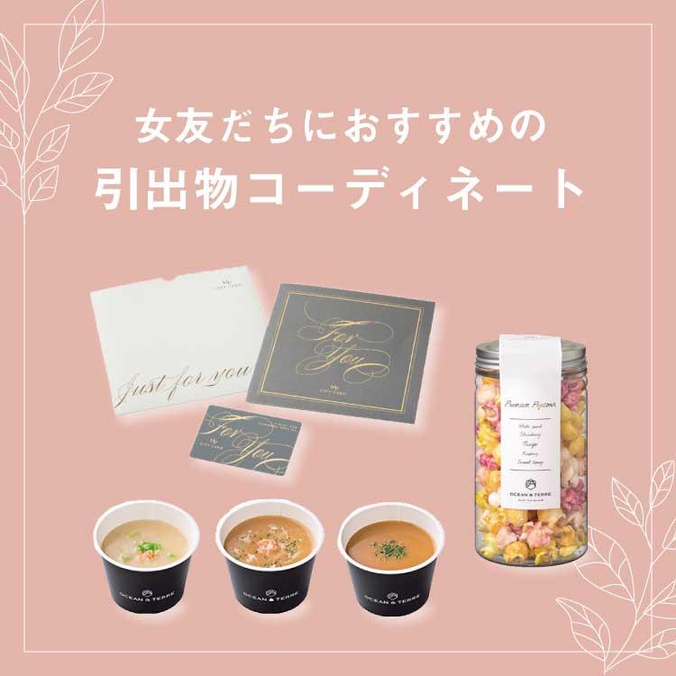 https://fitau.jp/client_info/FITAU/itemimage/fitau_blog/gift/gift18_1.jpg